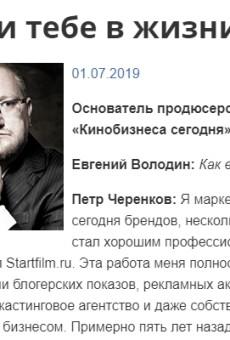 Петр Черенков – Интервью Кинопортал Кинобизнес сегодня — Яндекс.Браузер